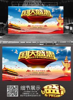 國慶盛惠展板設計