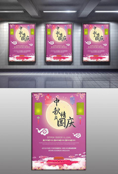 粉色可爱中秋海报