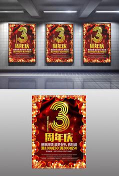 三周年慶店慶促銷海報