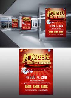 10周年庆典促销海报