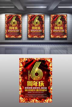 六周年慶店慶促銷海報