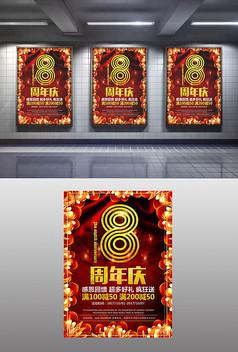 八周年庆店庆促销海报