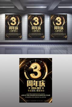 潮流3周年庆海报