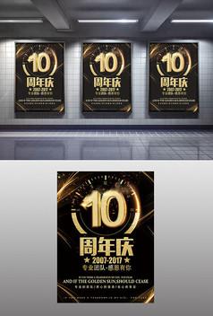 高端10周年庆海报