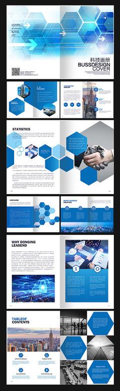 蓝色高端科技企业画册