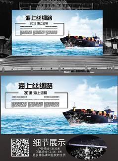 蓝天白云海运船舶背景板