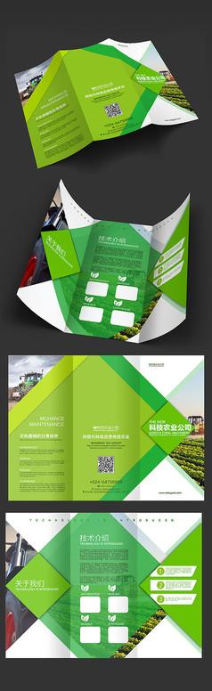 绿色农业三折页