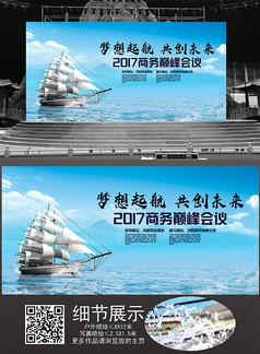 帆船商务蓝天背景板