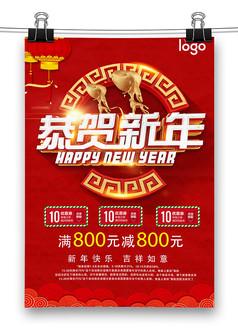 红色新年促销海报设计