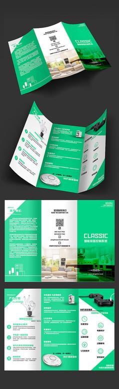 绿色智能家居产品宣传三折页