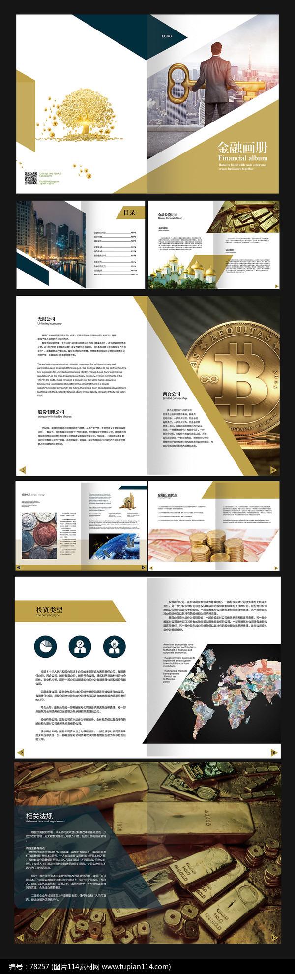 高端金融畫冊