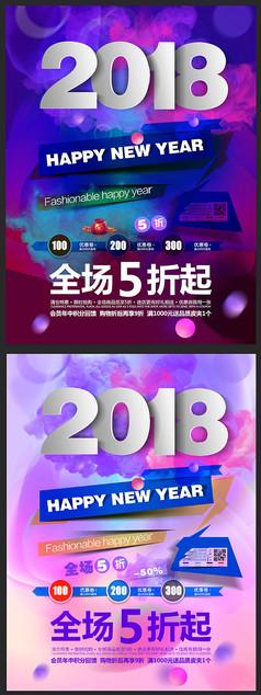 2018炫酷新年促销海报