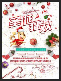 圣诞节狂欢海报