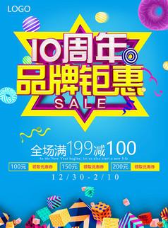 10周年品牌钜惠海报