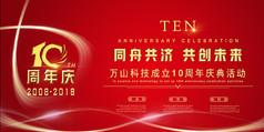 周年庆宣传背景板