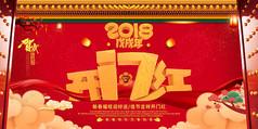 中国风大气开门红海报