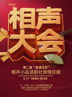 中國風紅色新年相聲大會海報