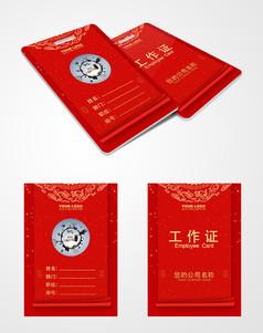 红色中国风婚庆工作证