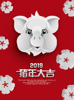 猪年剪纸小猪海报