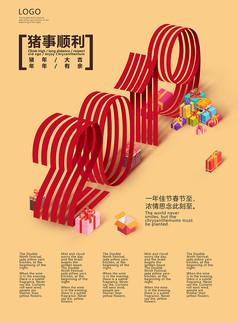2019猪年大吉红色黄色海报