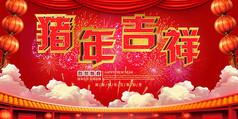 春节喜庆背景板