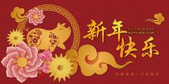 中国风喜庆新年背景板