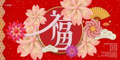 新春花朵时尚新年背景板