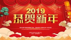红色新年创意banner设计