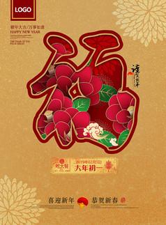 2019猪年金色福字剪纸海报