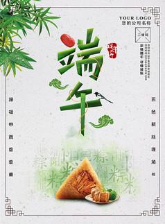 中国风竹子端午海报