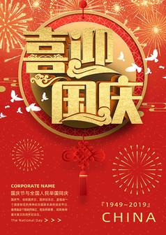 喜迎国庆喜庆海报设计