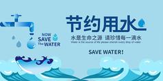 清新节约用水背景板