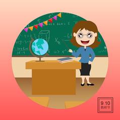 原创节日插画之教师节
