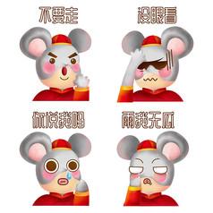 原��元素新年鼠表情包1