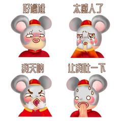 原��元素新年鼠表情包3