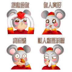 原��元素新年鼠表情包2