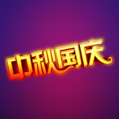 原创元素中秋国庆立体字