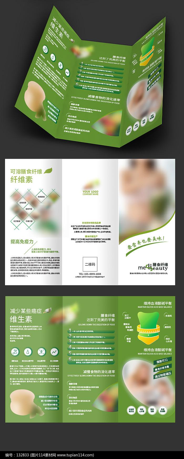 绿色口腔三折页