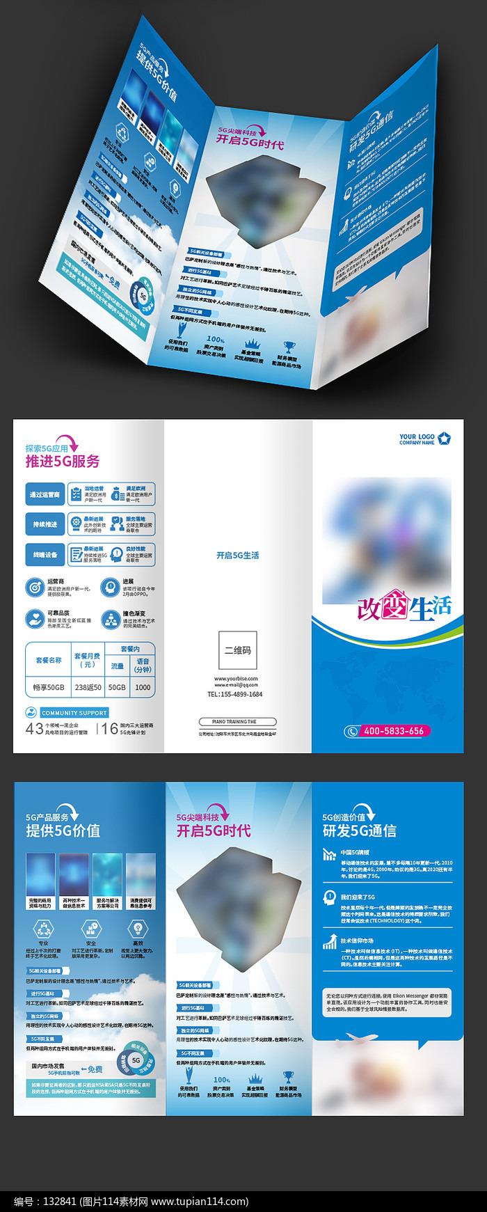 高端5G三折页设计