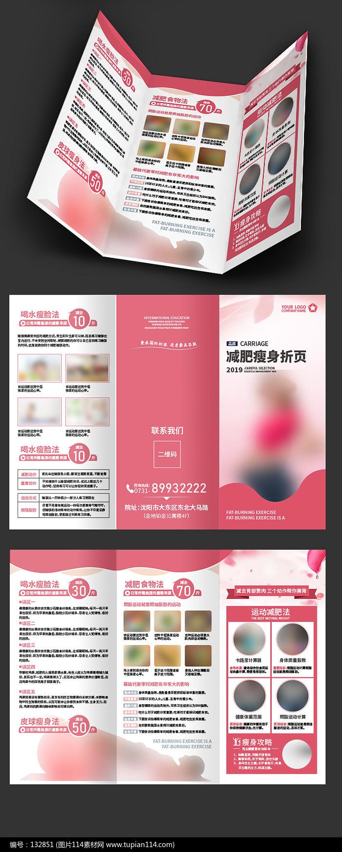 粉色瘦身三折页设计