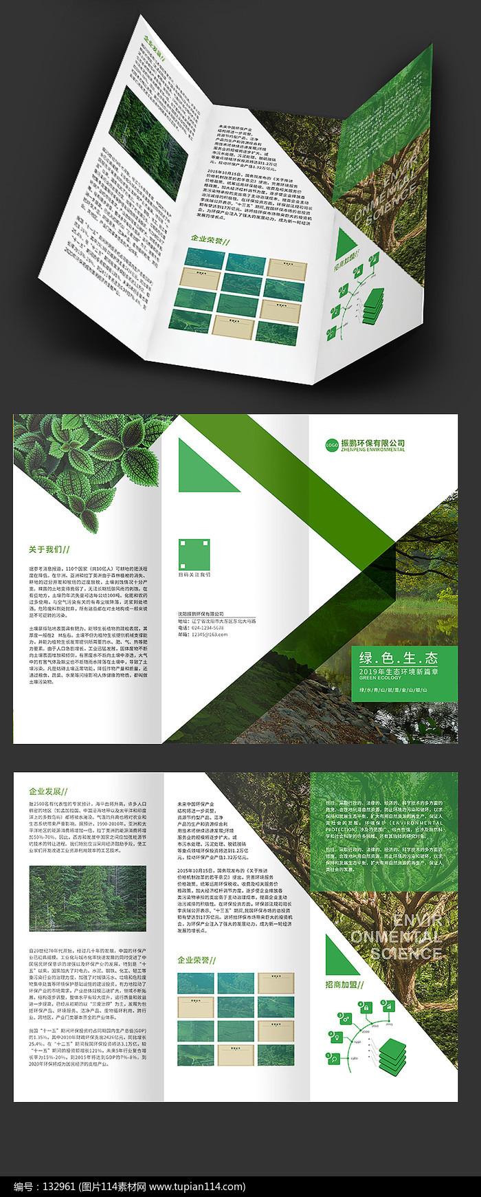 绿色森林环保三折页