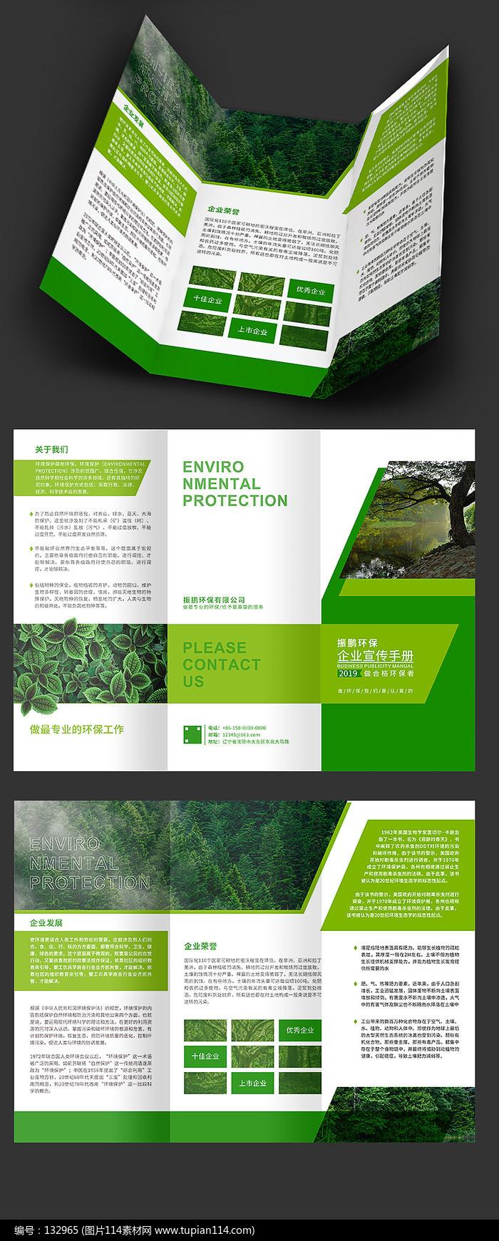 森林绿化环保三折页