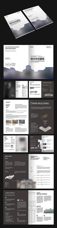 大气中式建筑画册