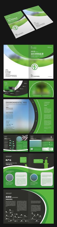 大氣環保宣傳畫冊