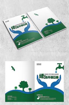 节约用水环保画册封面