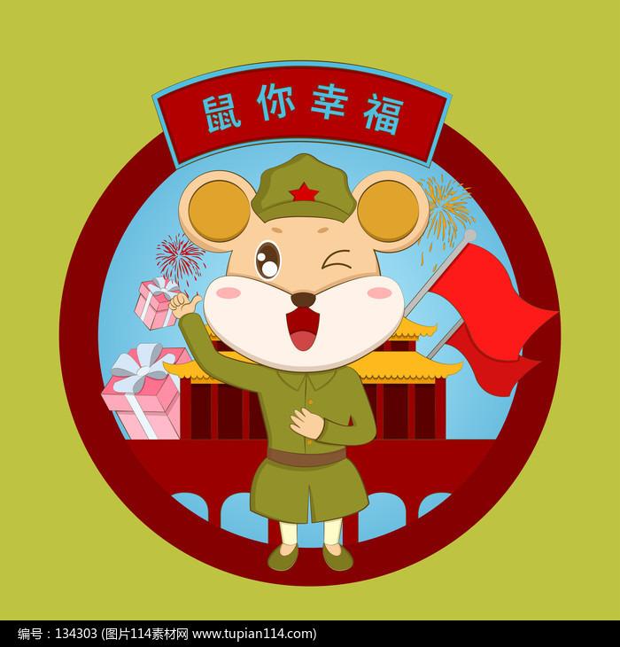 原创红军老鼠国庆形象