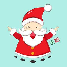 原创圣诞老人快跑卡通表情