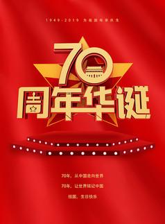 原创组图为祖国庆生70周年海报