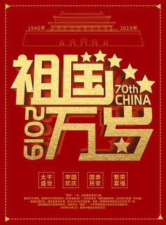原创组图-创意国庆海报