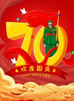 庆祝祖国成立70周年海报